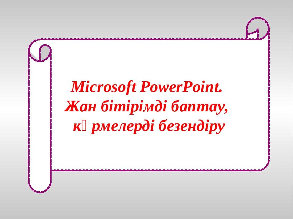 Microsoft PowerPoint. Жан бітірімді баптау, көрмелерді безендіру