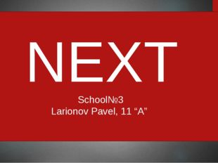 "NEXT School№3 Larionov Pavel, 11 ""A"""