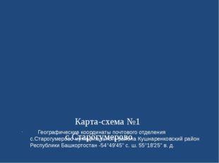 Карта-схема №1 с.Старогумерово Географические координаты почтового отделения