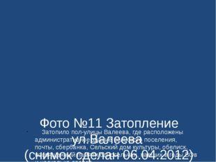 Фото №11 Затопление ул.Валеева (снимок сделан 06.04.2012) Затопило пол-улицы