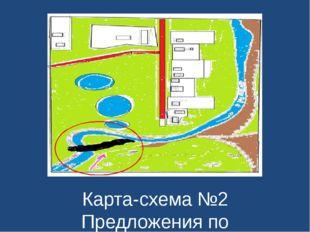 Карта-схема №2 Предложения по предупреждению негативных последствий половод