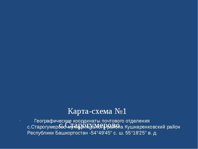 Карта-схема №1 с.Старогумерово Географические координаты почтового отделения...