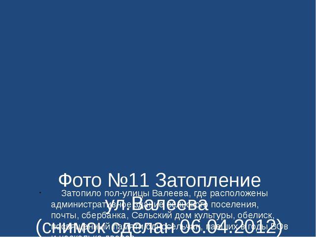 Фото №11 Затопление ул.Валеева (снимок сделан 06.04.2012) Затопило пол-улицы...