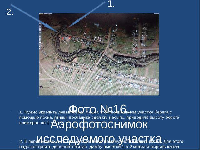 Фото №16. Аэрофотоснимок исследуемого участка 1. Нужно укрепить левый берег,...