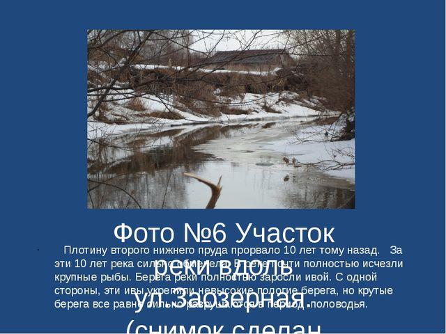Фото №6 Участок реки вдоль ул.Заозерная. (снимок сделан 06.04.2013) Плотину в...
