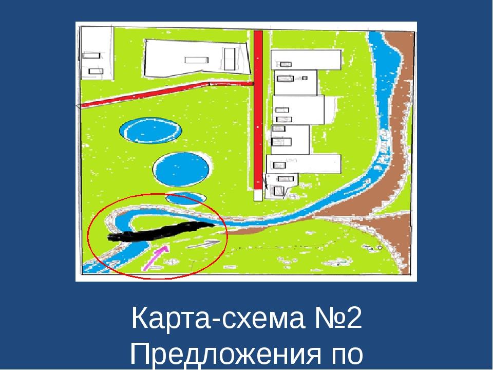 Карта-схема №2 Предложения по предупреждению негативных последствий половод...