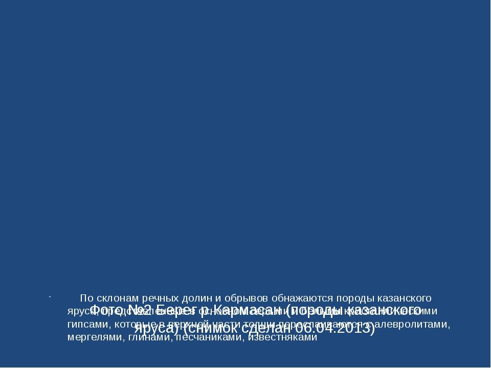 Фото №2 Берег р.Кармасан (породы казанского яруса) (снимок сделан 06.04.2013...