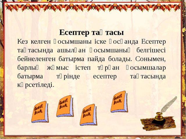 Есептер тақтасы Кез келген қосымшаны іске қосқанда Есептер тақтасында ашылған...
