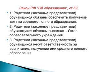 """Закон РФ """"Об образовании"""", ст.52. 1. Родители (законные представители) обучаю"""