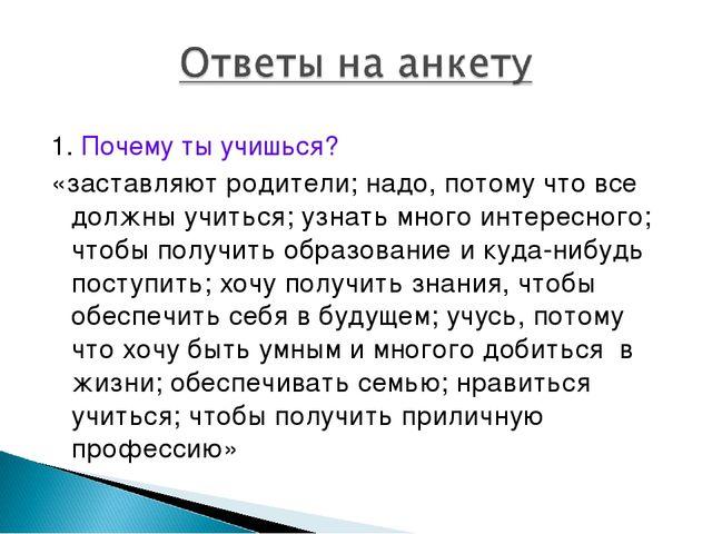1. Почему ты учишься? «заставляют родители; надо, потому что все должны учит...