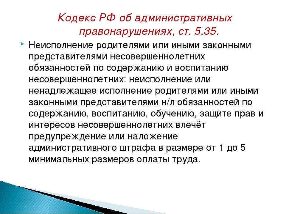 Кодекс РФ об административных правонарушениях, ст. 5.35. Неисполнение родител...