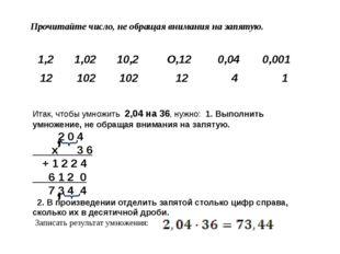 Прочитайте число, не обращая внимания на запятую. 1,2 1,02 10,2 О,12 0,04 0,0