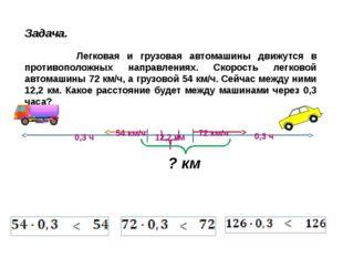 Задача. Легковая и грузовая автомашины движутся в противоположных направления