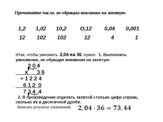 Прочитайте число, не обращая внимания на запятую. 1,2 1,02 10,2 О,12 0,04 0,0...