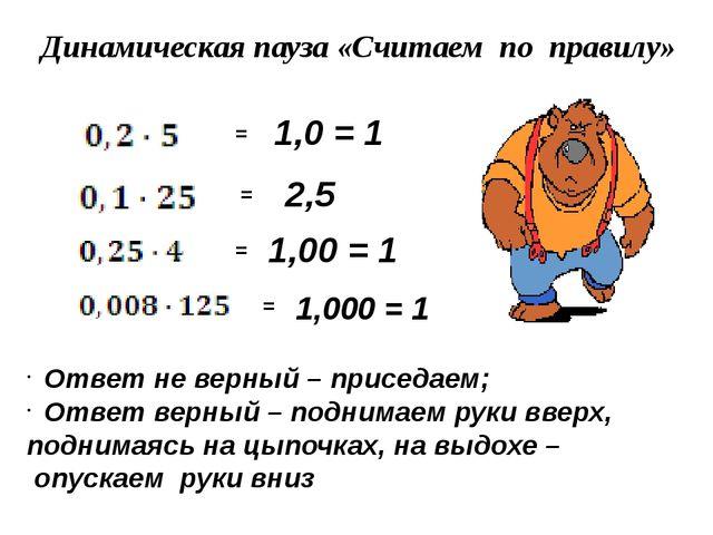 Динамическая пауза «Считаем по правилу» = = = = 1,0 = 1 2,5 1,00 = 1 1,000 =...