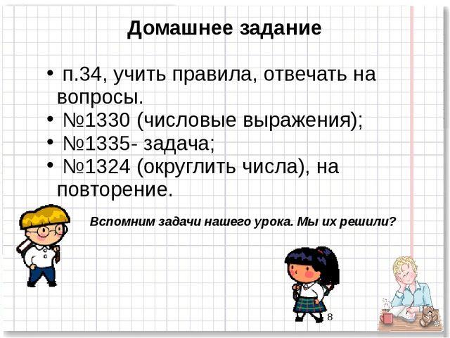 Домашнее задание п.34, учить правила, отвечать на вопросы. №1330 (числовые в...