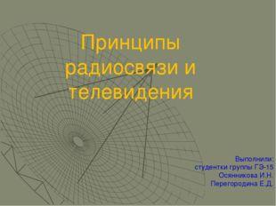 Принципы радиосвязи и телевидения Выполнили: студентки группы ГЭ-15 Осянников
