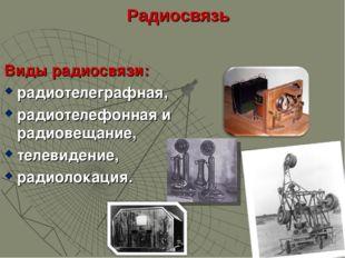 Радиосвязь Виды радиосвязи: радиотелеграфная, радиотелефонная и радиовещание,