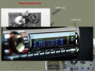Радиопередатчики 1895 год 1970 год