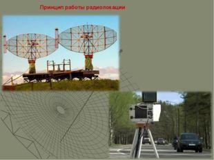 Принцип работы радиолокации
