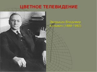 ЦВЕТНОЕ ТЕЛЕВИДЕНИЕ Зворыкин Владимир Кольмич (1888-1982)