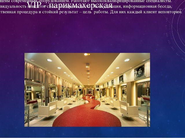 VIP - парикмахерская Оснащены современным оборудованием. Работают высококвали...