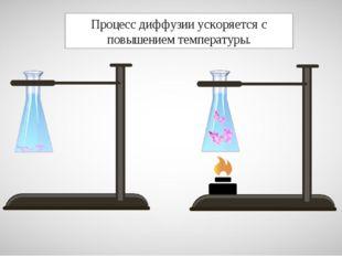 Процесс диффузии ускоряется с повышением температуры.