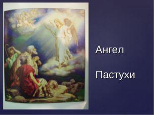 Ангел Пастухи