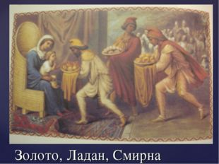 Золото, Ладан, Смирна