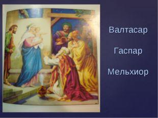 Валтасар Гаспар Мельхиор