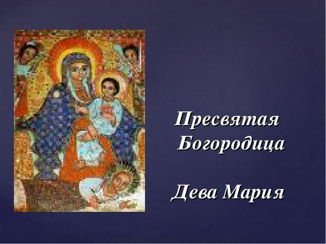 Пресвятая Богородица Дева Мария {