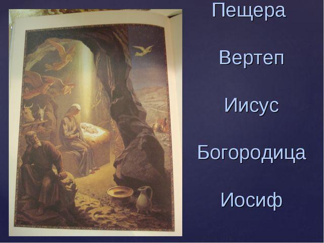Пещера Вертеп Иисус Богородица Иосиф