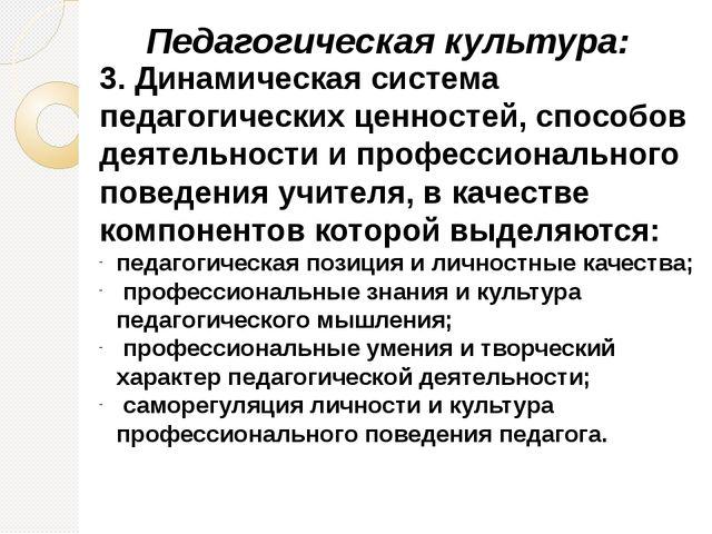 Педагогическая культура: 3. Динамическая система педагогических ценностей, сп...