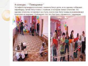 """4 конкурс : """" Помощники """" Эстафета проводится поточно. сначала бегут дети, и"""