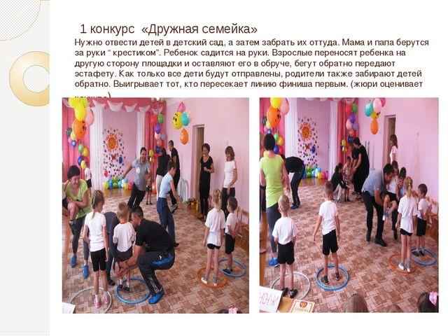 1 конкурс «Дружная семейка» Нужно отвести детей в детский сад, а затем забра...