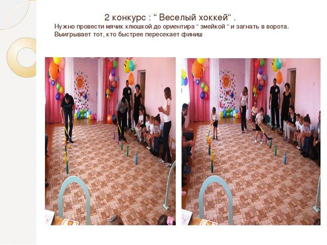 """2 конкурс : """" Веселый хоккей"""" . Нужно провести мячик клюшкой до ориентира """"..."""
