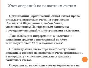 Учет операций по валютным счетам Организации (юридические лица) имеют право о
