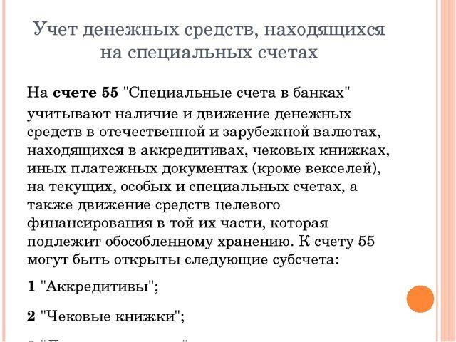 """Учет денежных средств, находящихся на специальных счетах На счете 55 """"Специал..."""