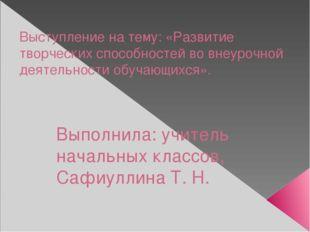 Выступление на тему: «Развитие творческих способностей во внеурочной деятельн
