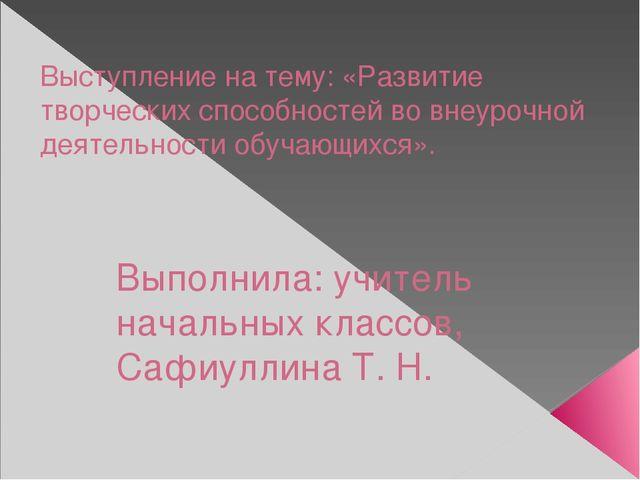 Выступление на тему: «Развитие творческих способностей во внеурочной деятельн...