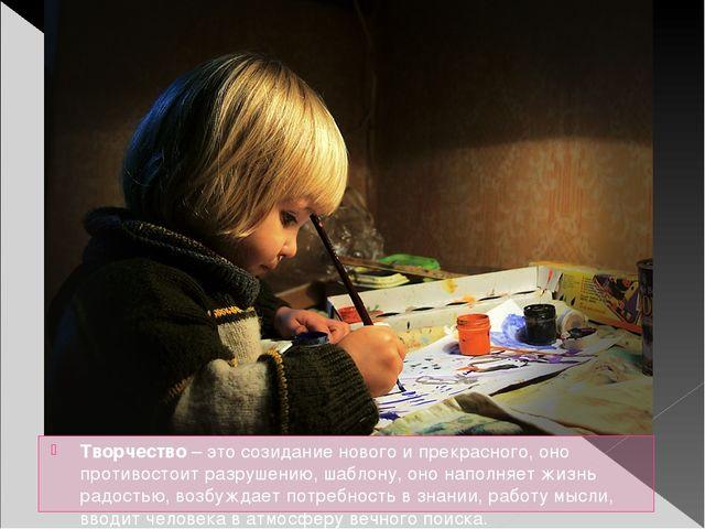 Творчество – это созидание нового и прекрасного, оно противостоит разрушению,...