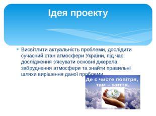 Висвітлити актуальність проблеми, дослідити сучасний стан атмосфери України,