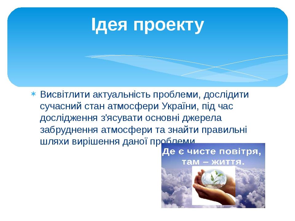 Висвітлити актуальність проблеми, дослідити сучасний стан атмосфери України,...
