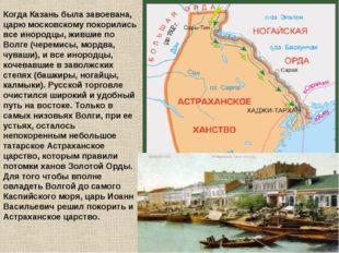 Когда Казань была завоевана, царю московскому покорились все инородцы, жившие