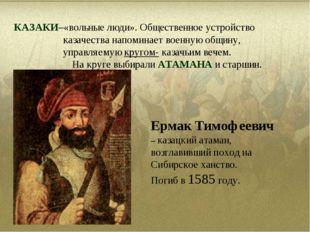 КАЗАКИ–«вольные люди». Общественное устройство казачества напоминает военную