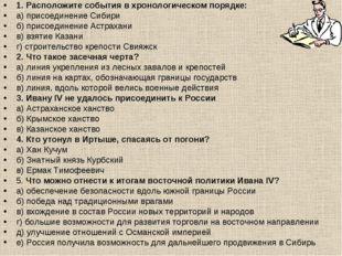 1. Расположите события в хронологическом порядке: а) присоединение Сибири б)