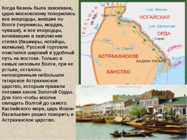 Когда Казань была завоевана, царю московскому покорились все инородцы, жившие...