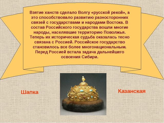 Шапка Казанская Взятие ханств сделало Волгу «русской рекой», а это способств...