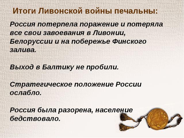 Итоги Ливонской войны печальны: Россия потерпела поражение и потеряла все сво...