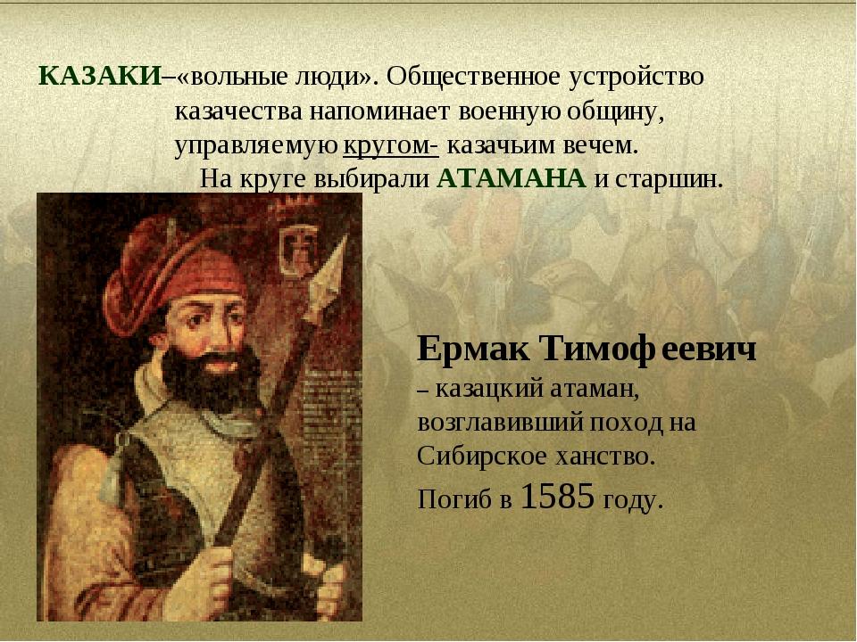 КАЗАКИ–«вольные люди». Общественное устройство казачества напоминает военную...